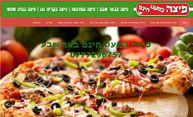 pizzakimathinam