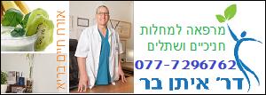 רופא שיניים בבאר שבע - איתן בר