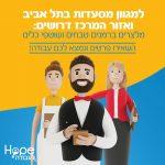 מלצרים בתל אביב